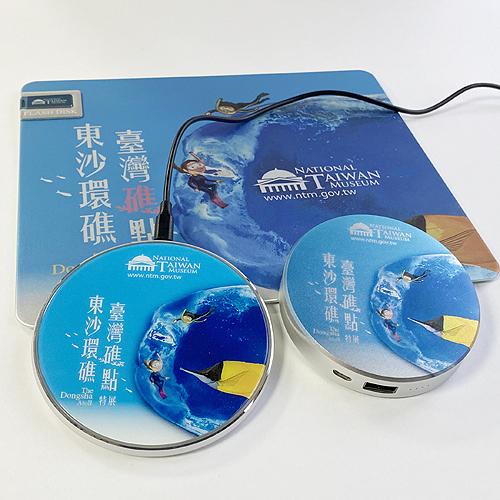 東沙環礁-行動電源無線充電盤