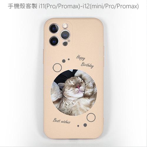 iphone-06-泡泡生日快樂